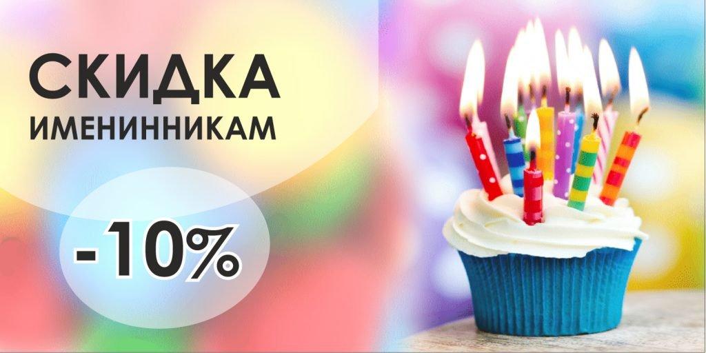 скидка 10% на день рождения